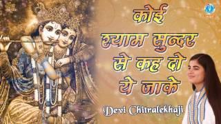 कोई श्याम सुन्दर से कह दो ये जाके DeviChitralekhaji