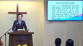 """요한복음 강해(24) """"하나님이 준비해 주신 예배"""" (1)"""