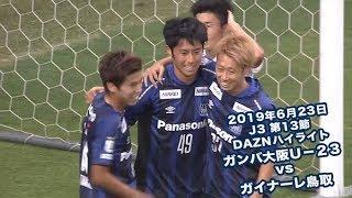 2019年6月23日 J3リーグ【第13節】ガンバ大阪U-23 Vs ガイナーレ鳥取 DAZNハイライト