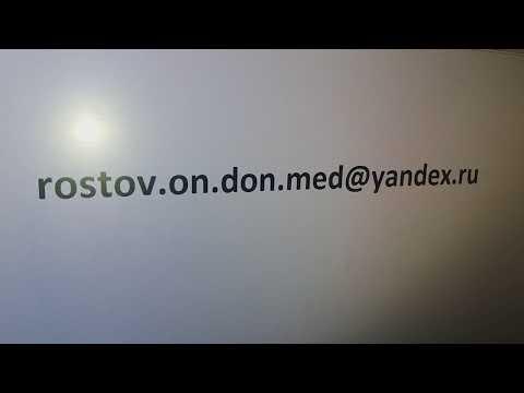 Куплю больничный лист в Ростове-на-Дону