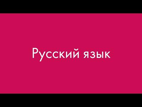 Русский язык? Сейчас объясню! онлайн видео