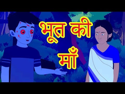 भूत की माँ | Moral Stories For Kids | Hindi Cartoon For Children | हिन्दी कार्टून