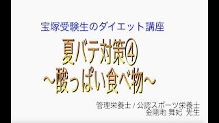 宝塚受験生のダイエット講座〜夏バテ対策④酸っぱい食べ物〜