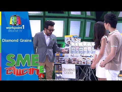 SME ตีแตก (รายการเก่า) | Diamond Grains | 6 มิ.ย. 58