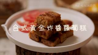 台式黃金炸醬蘿蔔糕