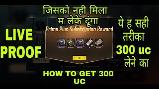 How to Get free 740UC New Glitch In Pubgmobile Jaldi se lootlo Hindi