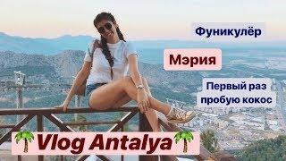 VLOG: АНТАЛИЯ // Мэрия, Фуникулер, Первый раз пробую кокос🥥
