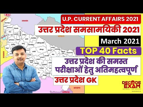 UP Current Affairs march 2021 // Uttar Pradesh Special Current Affairs 2021 // उत्तर प्रदेश विशेष