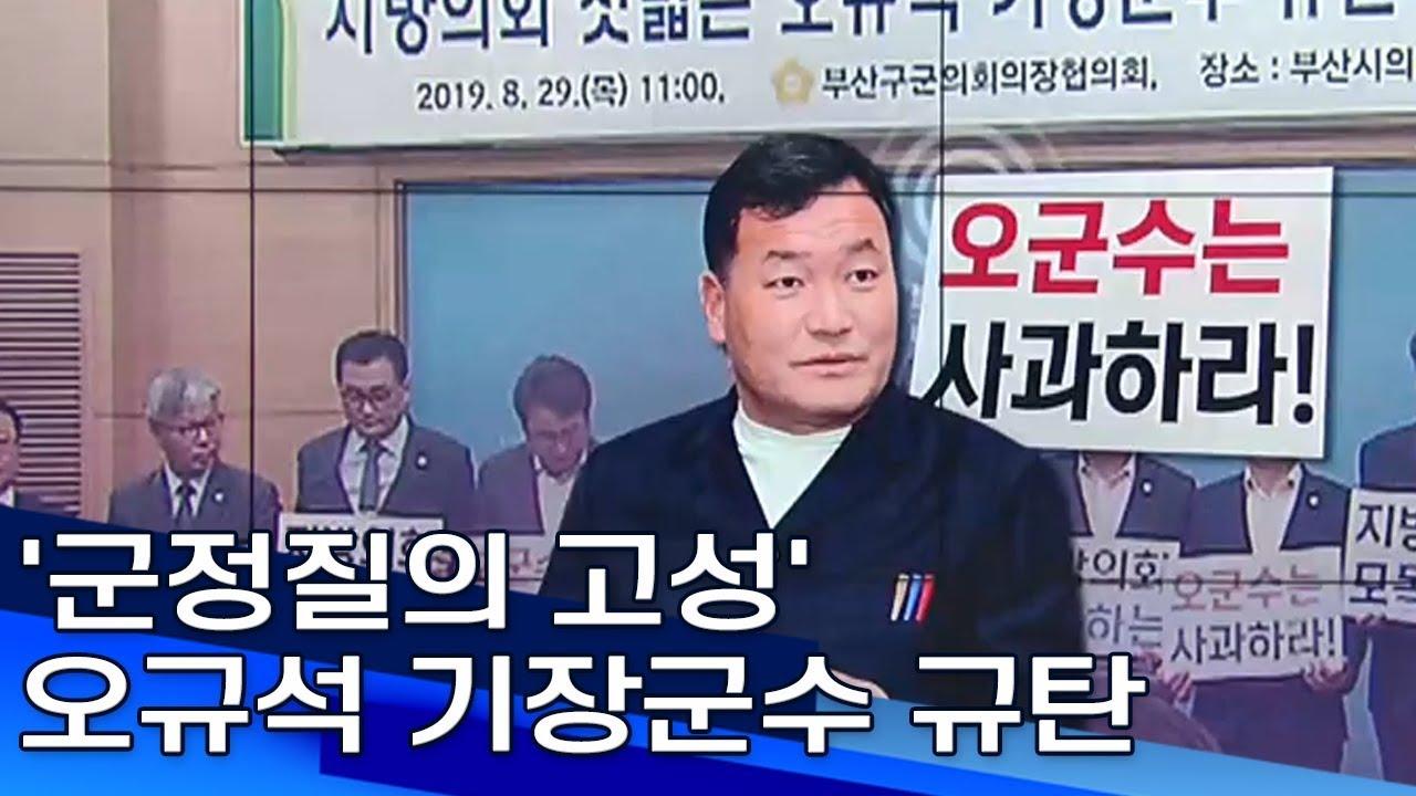 '군정질의 고성' 오규석 기장군수 규탄(news)
