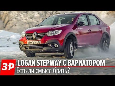 Фото к видео: А чего КЛИРЕНС маленький? Рено Логан Степвей с вариатором / Renault Logan Stepway CVT