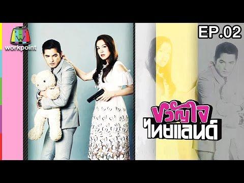 ขวัญใจไทยแลนด์    ขวัญใจไทยแลนด์   EP.02   15 ม.ค. 60 Full HD