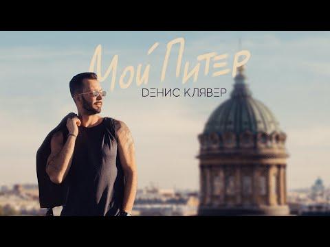 Денис Клявер - Мой Питер