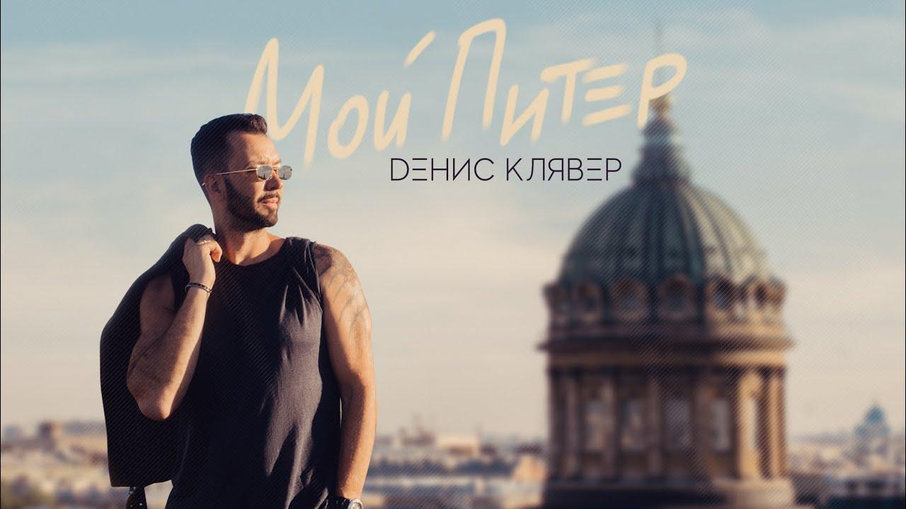 Dенис Клявер — Мой Питер
