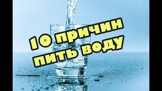 10 причин пить воду, можно воды, дайте воды, польза воды(Давай попробуем) Разговоры