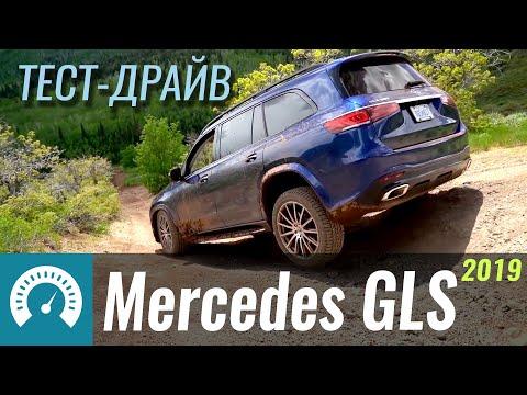 Новый GLS круче X7? Мы ждали большего...  Тест-драйв Mercedes GLS 2019 онлайн видео