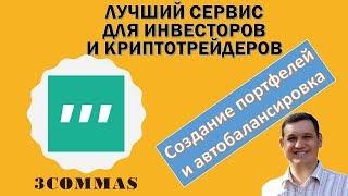 Обзор сервиса 3commas - Создание инвестиционного портфеля. Автобалансировка.
