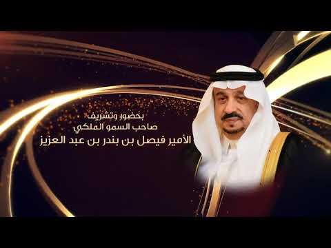 نيابة عن خادم الحرمين..  فيصل بن بندر يرعى حفل جائزة الملك عبدالعزيز للجودة