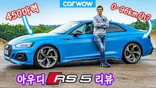 [carwow]아우디 RS5 리뷰 - 실제로 얼마나 빠른지 한번 보십쇼!