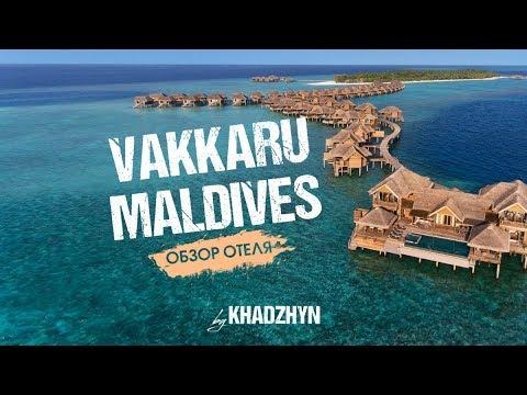 Обзор отеля Vakkaru Maldives I Мальдивы отели