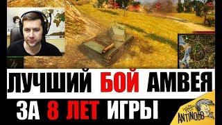 ЛУЧШИЙ БОЙ Amway921 ЗА ВСЮ ИСТОРИЮ World of Tanks ч.1