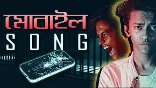 Bangla Song For Mobile