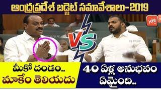 Acham Naidu vs Anil Kumar Yadav | AP Assembly Budget Sessions 2019 | YS Jagan Vs Chandrababu |YOYOTV
