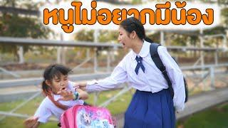 I don't want a siblings !!! | Short film Pakbung Film