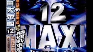 MAXI KINGDOM 舞曲大帝國 12 - TIME TO ROCK