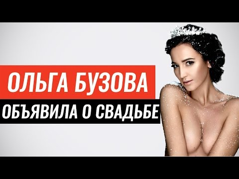 Ольга Бузова объявила о свадьбе