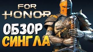 ПРОХОЖДЕНИЕ ОДИНОЧНОЙ ИГРЫ - For Honor