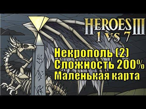 Хитрости в герои меча и магии 4