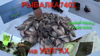 Рыбалка челябинская обл отчеты о рыбалке