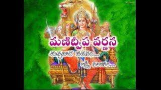 Manidweepa Varnana in Telugu |మణిద్వీప  వర్ణన | Smt. K.Sujatha