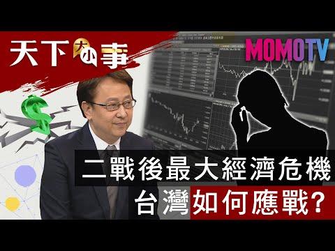 二戰後最大經濟危機 台灣如何應戰?20200328【天下大小事】完整版