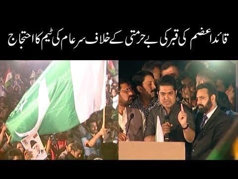 Sar-E-Aam | Quaid E Azam ke Mazar Se live | Iqrar Ul Hassan