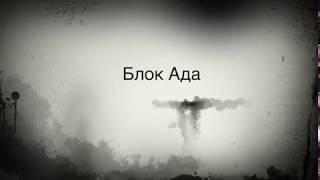 Рок-группа АлисА, Алиса – Блок Ада