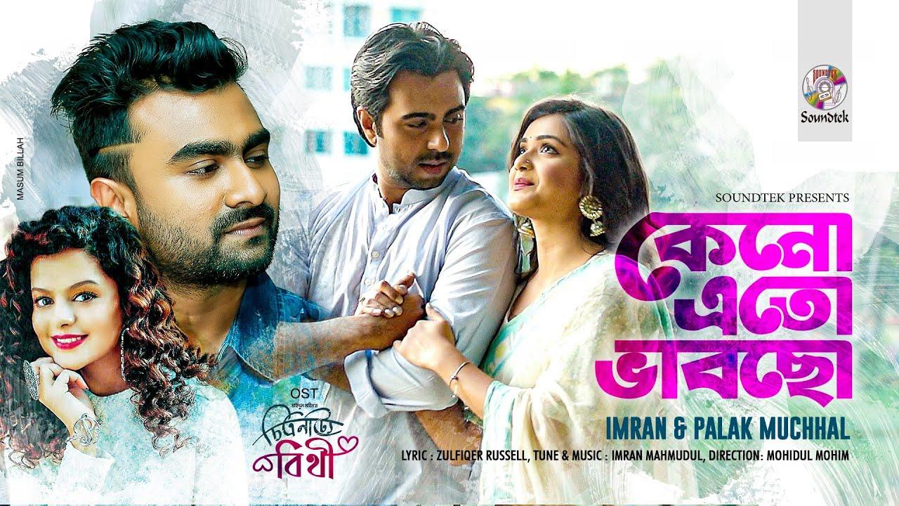 Keno Eto Bhabcho Lyrics - Imran & Palak Muchhal