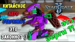 Это не Lego StarCraft  - Конструктор СТАРКРАФТ подделка Лего
