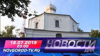 18.07.2019 г. Новости дня на НТ в 20:00