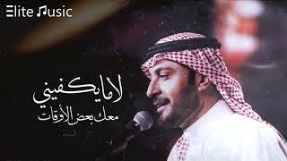 تحميل و مشاهدة ماجد المهندس | لا ما يكفيني .. 2019 HQ MP3
