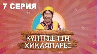 Күлпәштің хикаялары 7 серия (02.07.2017)