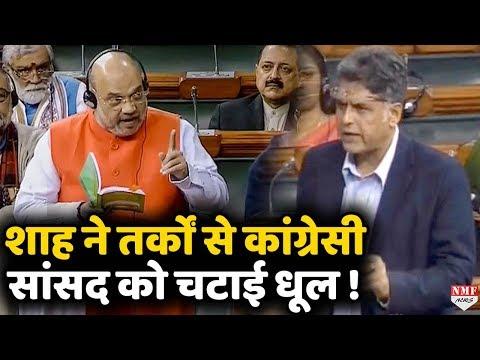 Amit Shah ने कांग्रेस के मनीष तिवारी को उन्हीं के तर्कों से दिया मुंहतोड़ जवाब !