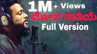 Mp3 Kannada Mosagatiye Ringtone Download