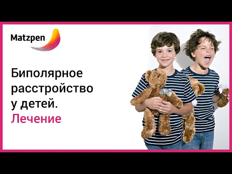 ► Биполярное расстройство у детей! Смертельная опасность для подростка. Лечение [Мацпен]