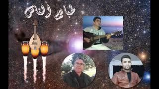 LEMCHAHEB HD 2019 مجموعة لبعاد اغنية طبايع الناس لمشاهب تحميل MP3