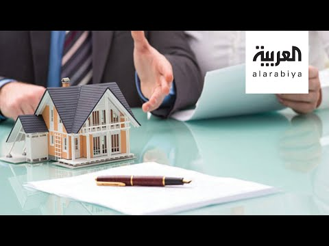 العرب اليوم - شاهد: الاستثمار في العقار الخيار الأفضل بالتكلفة الأقل دومًا