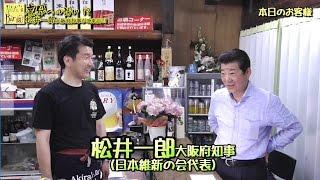 柳本顕Akira's Bar 13☆魔界への誘い 松井一郎大阪府知事がご来店!!!【2017.5.17】