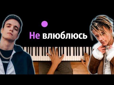 RUS & ЕГОР ШИП - Не влюблюсь ● караоке | PIANO_KARAOKE ● ᴴᴰ + НОТЫ & MIDI
