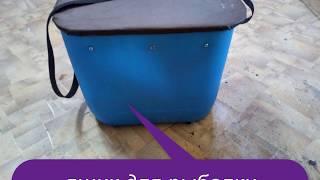 Ящик из канистры для зимней рыбалке