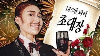 [깡버] 180만 기념 축하 파티에 (강제로) 초대합니다 L 이사배(RISABAE Makeup)🌹